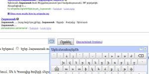 La nuova tastiera di google